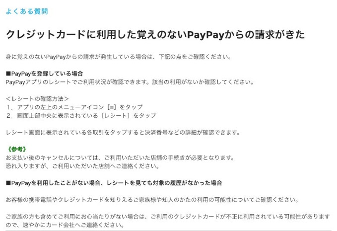 Paypay credit card