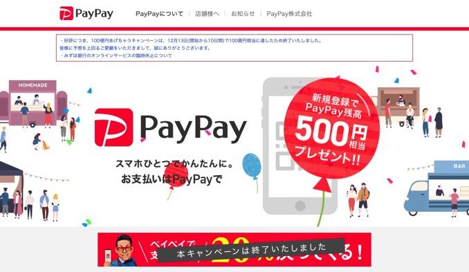 PayPay経由のクレカ不正利用、公式が対応を案内「ご家族様や知人の可能性についてご確認ください」(追記あり)