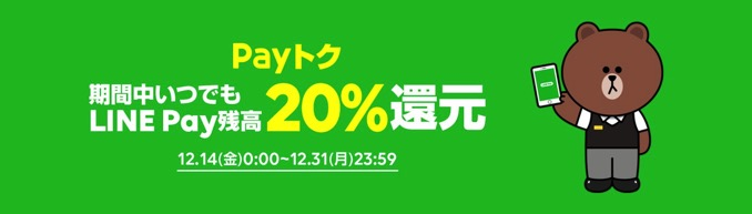 LINE Pay、20%還元「Pay トク」キャンペーンを開始 12月31日まで