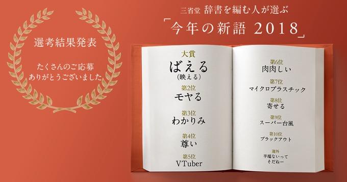 2018年の新語「ばえる」「モヤる」「わかりみ」「尊い」、三省堂「日本語の歴史的観点からも興味深い特徴」