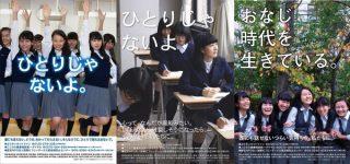 関西の鉄道事業者と大阪自殺防止センターが共同作成した「自殺防止ポスター」にネット上で様々な意見