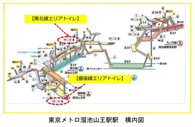 tokyo-metro-toilet-4