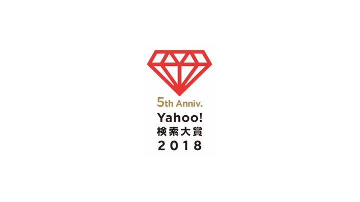 yahoo-search-award-2018