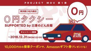 0円タクシーが走行開始、DeNAのタクシー配車アプリ「MOV」が始動