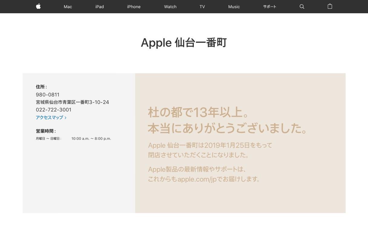 Apple 仙台一番町が閉店へ「杜の都で13年以上。本当にありがとうございました」