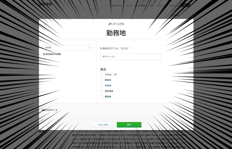 東京に新しいApple Storeがオープンする可能性濃厚!新店舗は「千代田区」という情報も