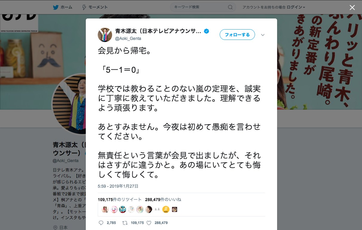 嵐会見での「無責任」質問に青木アナ怒り「それはさすがに違う」  ファンから共感殺到