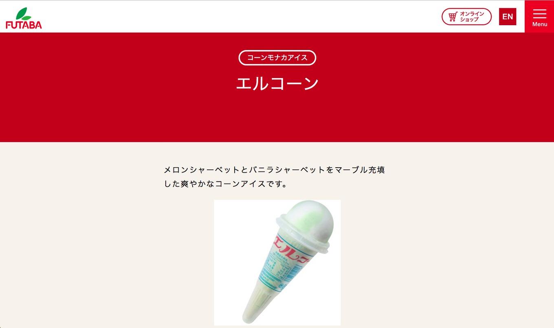 懐かしアイス「エルコーン」製造販売を終了、最終出荷は3月末 ネットで悲しみの声広がる