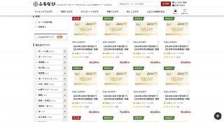 【1/31まで】最後の「闇ふるさと納税」、還元率50%日本旅行ギフトカードの受付が間もなく終了