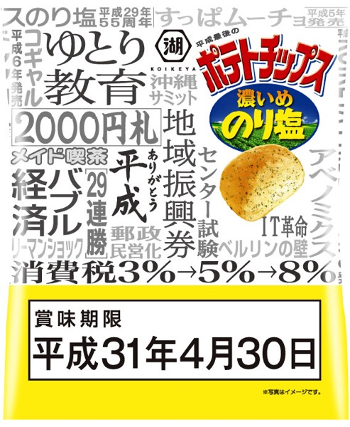 heisei-potatochips-1