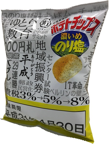 heisei-potatochips