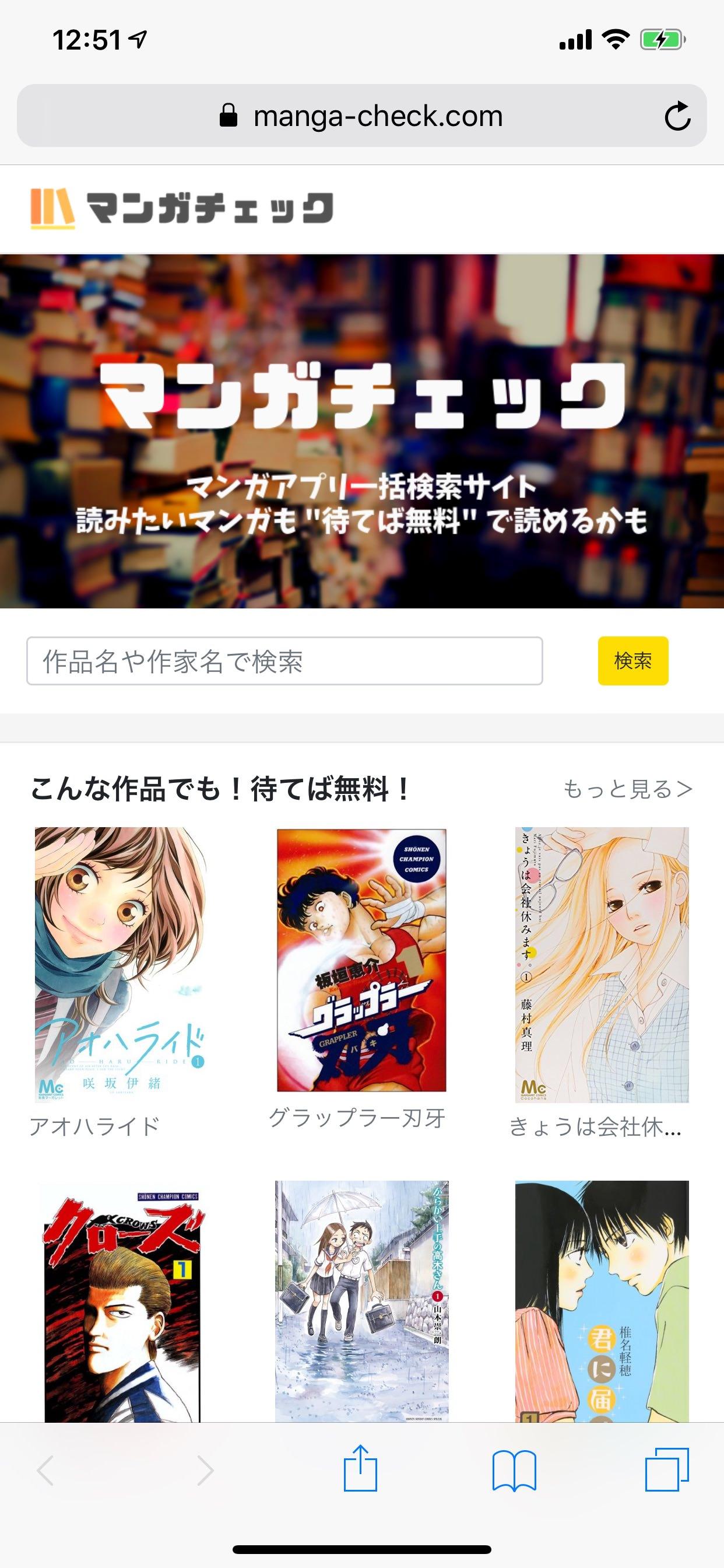 manga-check-1