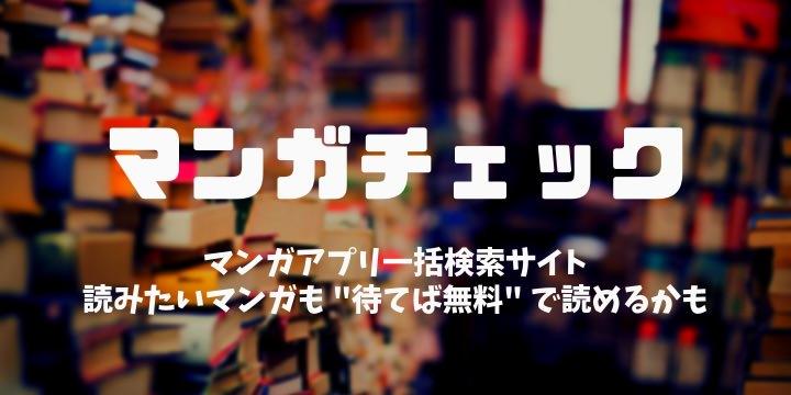 「名探偵コナン」や「約束のネバーランド」が無料で読める?マンガアプリの一括検索サイト「マンガチェック」