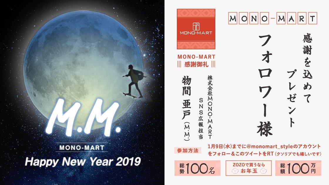 MONO-MART、ZOZO前澤氏に触発され「100名様に1万円を現金でプレゼント(1億はむりぃ…)」を開始