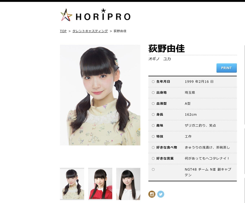 NGT48・荻野由佳「ファンとの個人的な交流」を否定、ネット上で憶測広がる