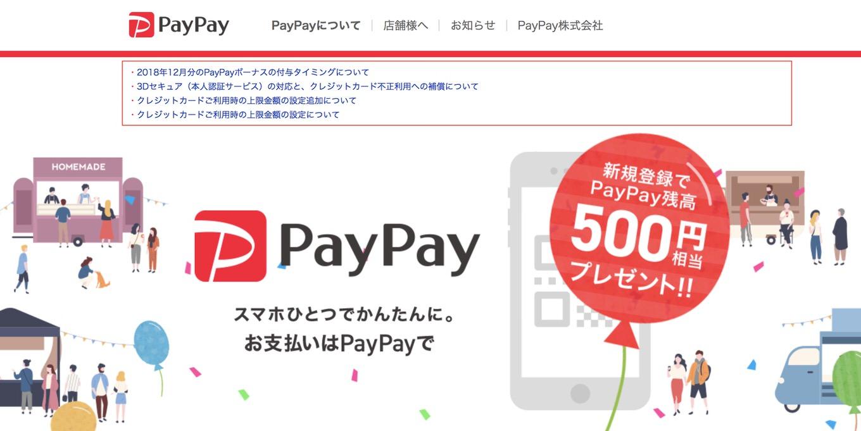 PayPay100億円キャンペーン「残高付与の取消」が多数発生中、取り消し理由や対応方法は?