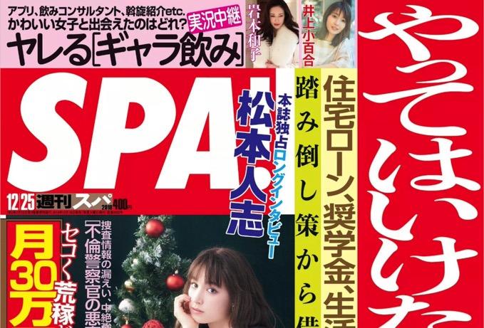 「週刊SPA!」ヤレる女子大生RANKING、1位〜5位の大学が厳重抗議「女性軽視」「名誉及び尊厳を損なう」