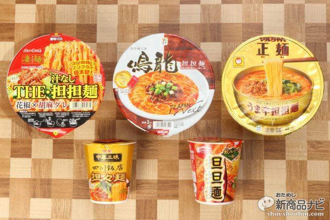 本当にウマかった「担々麺カップ麺」ランキング BEST5