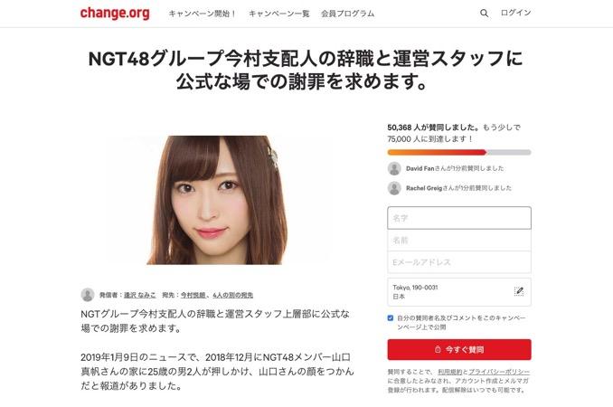 Yamaguchi maho