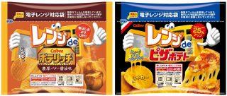 電子レンジで調理して食べるポテチ「レンジ de ポテリッチ」自主回収、「レンジ de ピザポテト」は発売中止