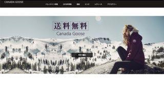 「123,800円→24,700円」カナダグース偽物、格安販売に注意 偽物販売サイトは現在も稼働中