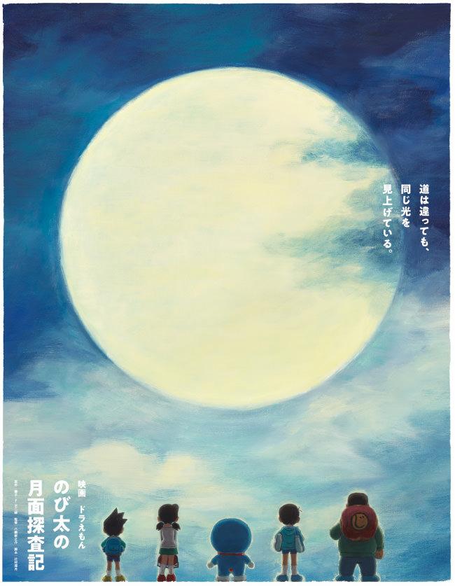 doraemon-moon-2