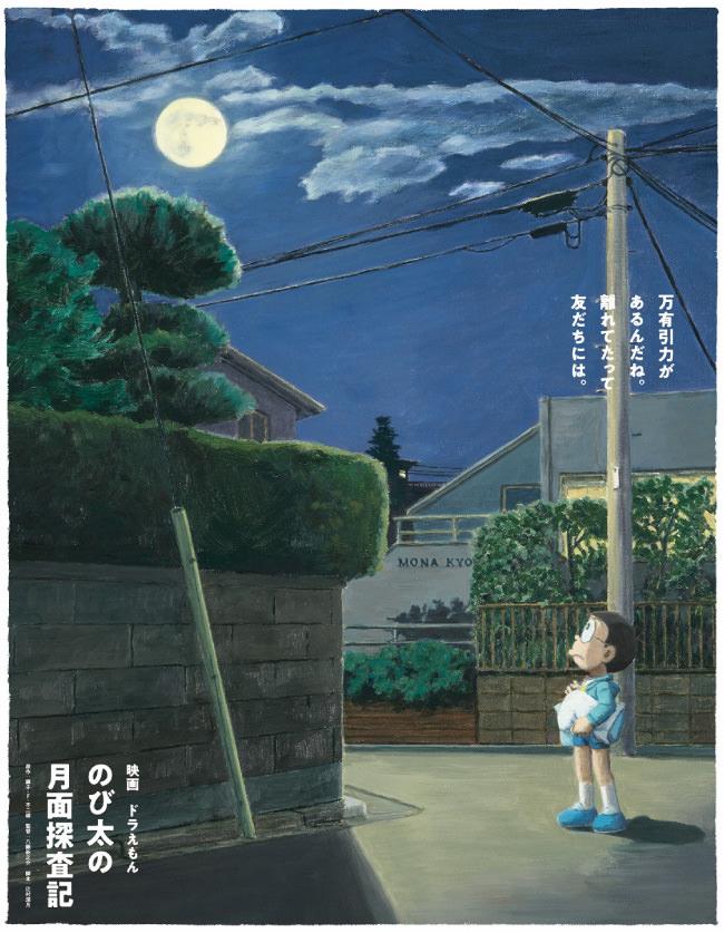 doraemon-moon-3