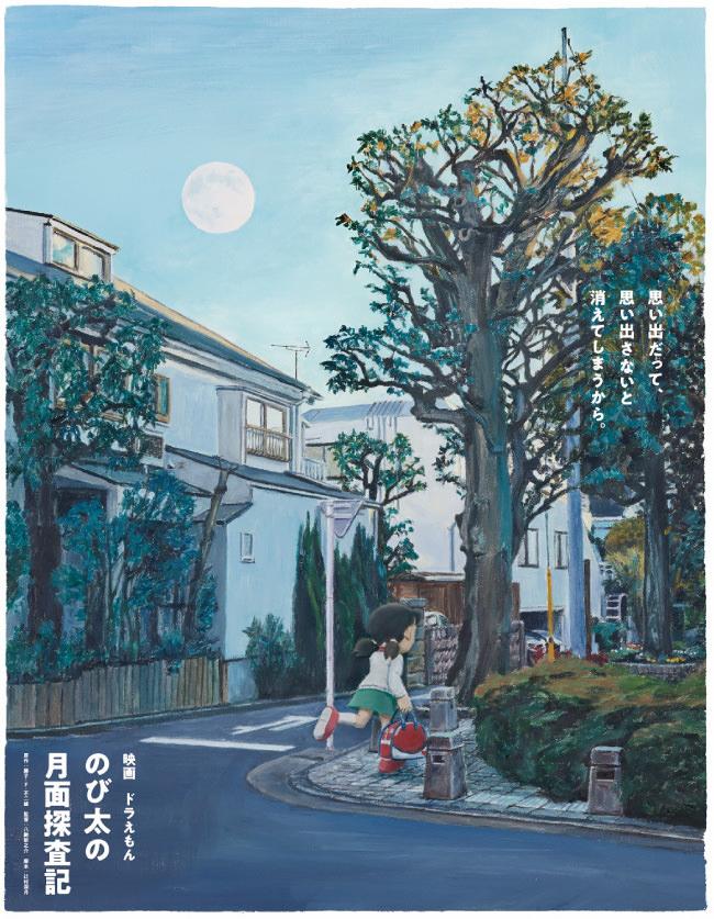 doraemon-moon-4