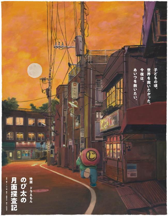 doraemon-moon-5