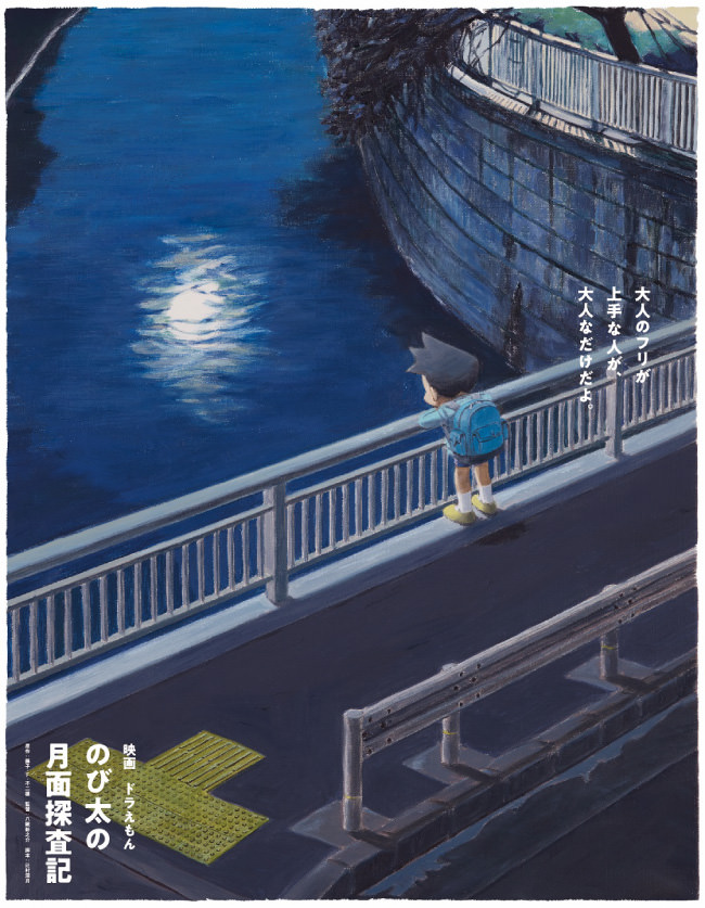 doraemon-moon-6