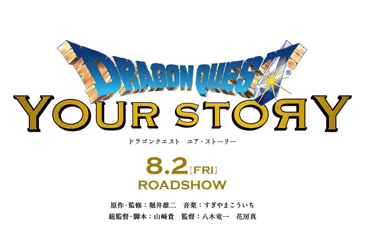 ドラゴンクエスト5原作で映画化!フル3DCGアニメ「ドラゴンクエスト ユア・ストーリー」8月2日公開