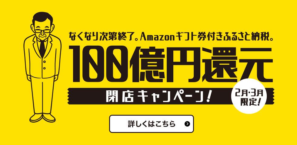 100億円還元、Amazonギフト券付き「ふるさと納税」を開始 総務省の規制に対抗