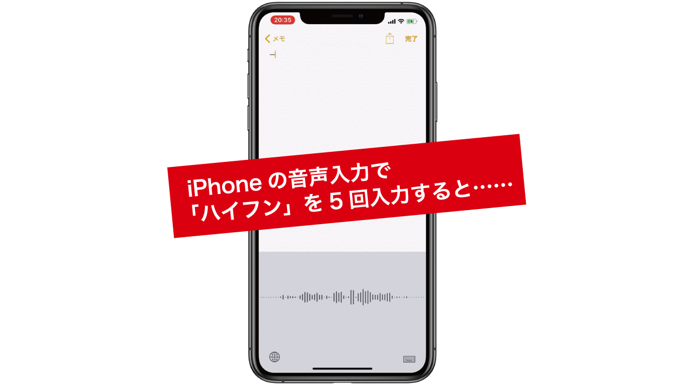 iphone-voice-input