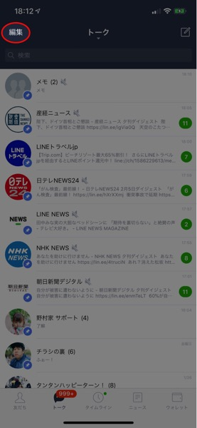 Line mark as read 1
