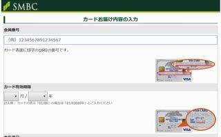 「会員登録のパスワードをリセットしました」三井住友カードをかたるフィッシング詐欺に注意