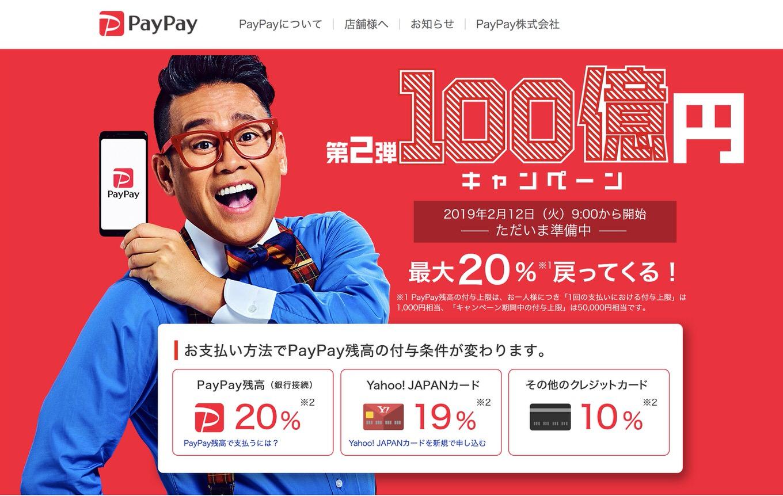 PayPay「第2弾100億円キャンペーン」を2月12日から開催、前回とは条件を大幅に変更