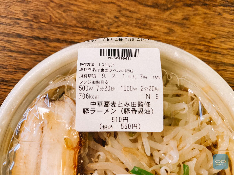 seven-tomita-jirou-2