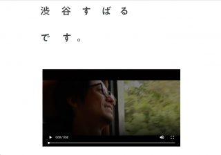 渋谷すばるが公式サイトを開設、ファン「めちゃくちゃ嬉しいこの8文字」 生存確認を報告する動画も公開