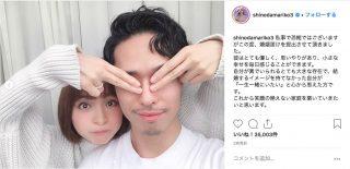 篠田麻里子、夫との2ショット写真を公開「自分が素でいられるとても大きな存在」「#玄米婚 #必殺目隠し」
