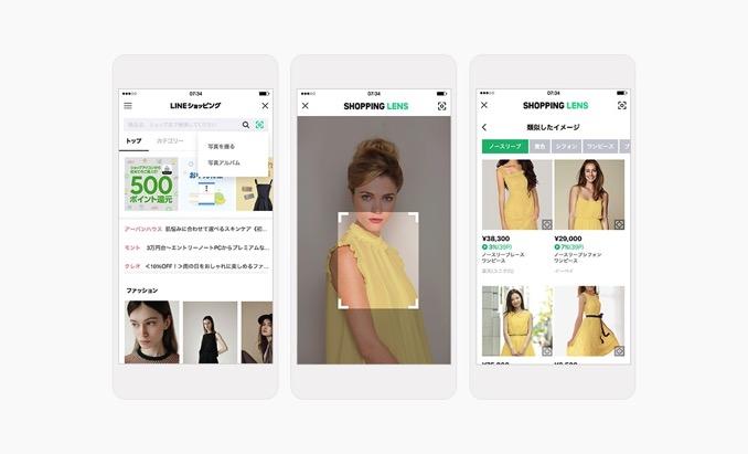 SNSで見かけた服が欲しい?「スクショから似たような服やグッズを探して購入」実はLINEアプリでできます