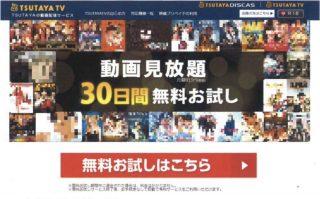 「TSUTAYA TV」動画見放題プランなどで不当表示、景品表示法違反で課徴金1億1753万円