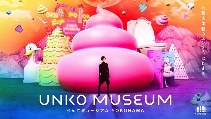 巨大うんこオブジェからうんこが噴火、映えるうんこに出会える「うんこミュージアム YOKOHAMA」開催