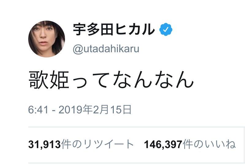 「歌姫ってなんなん」便乗が殺到、武井壮や吉田沙保里だけじゃない!8.6秒バズーカー、ぬ~べ~作者など参戦