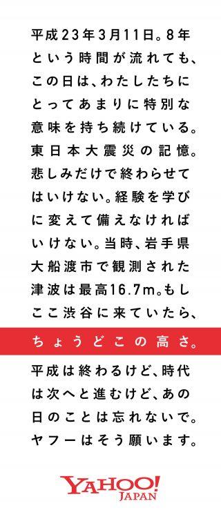 「津波が渋谷に来ていたらこの高さ」2017年に話題になった防災広告が渋谷に出現、第2回全国統一防災模試も