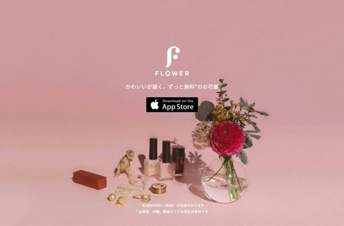 FLOWER-is-1