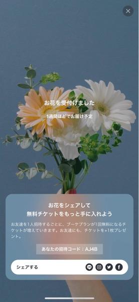 FLOWER-is-3