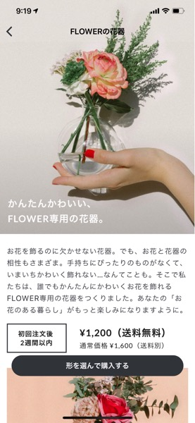 FLOWER-is-6