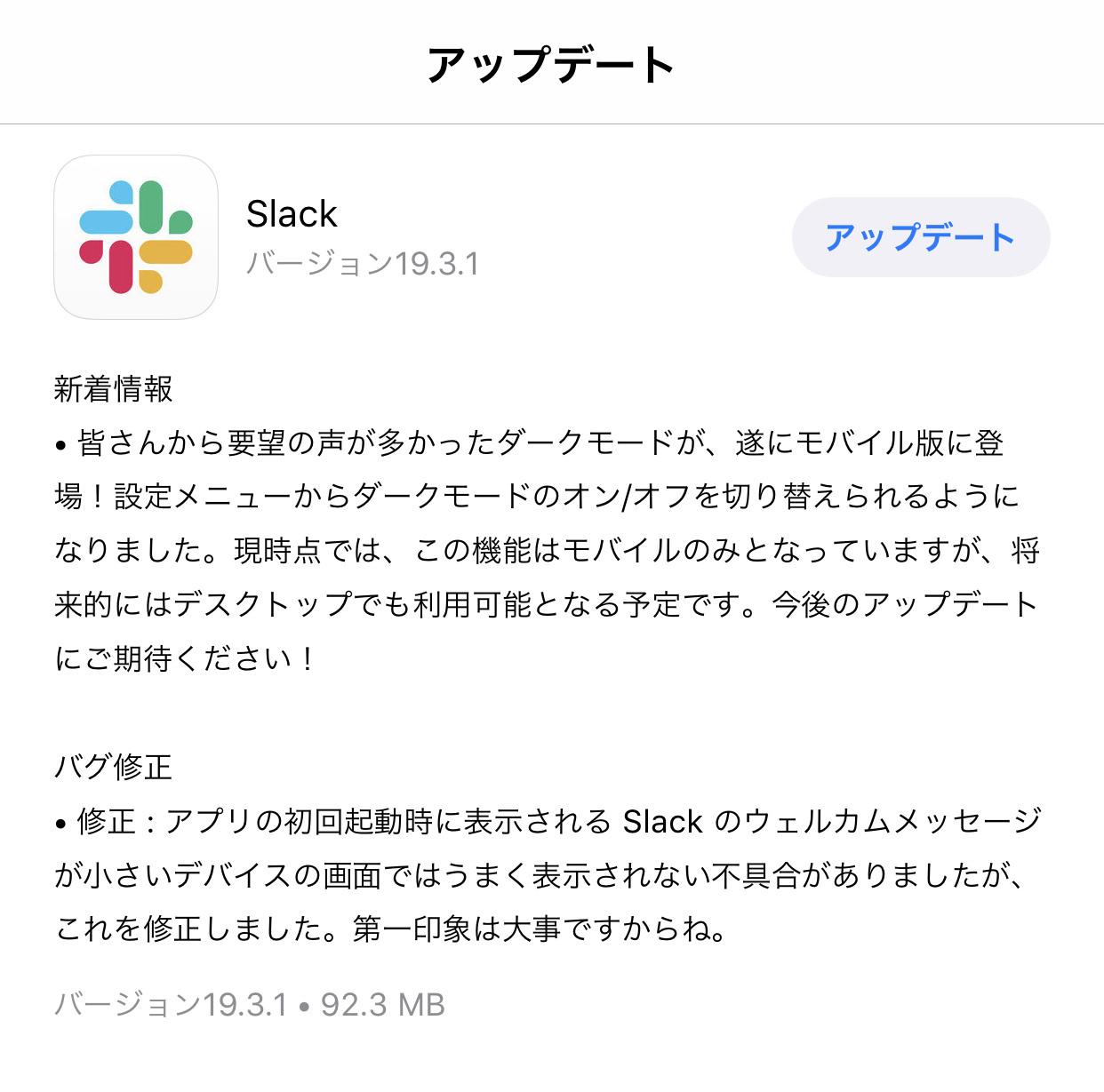Slack Dark Mode-2