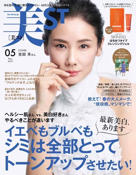 「日本の恥」「焼けた肌って汚くない?」肌の色巡る表現に批判殺到、女性誌『美ST』が謝罪