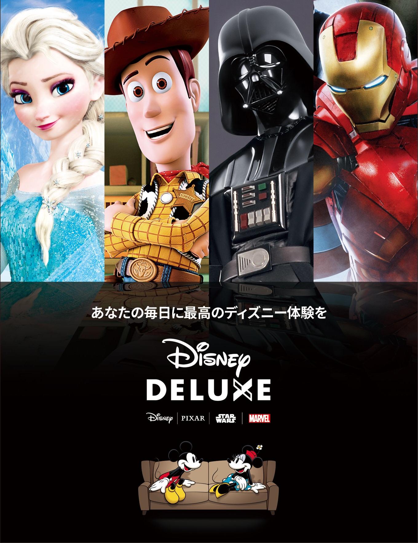 ディズニーが定額動画配信サービス!月額700円でディズニー、ピクサー、スター・ウォーズ、マーベルが見放題